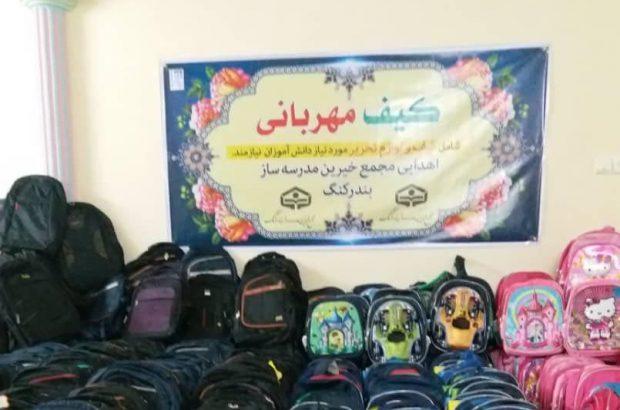 توزیع ۳۵۰ پکیج لوازم التحریر توسط مجمع خیرین مدرسه ساز بندرکنگ در میان محصلین کم بضاعت