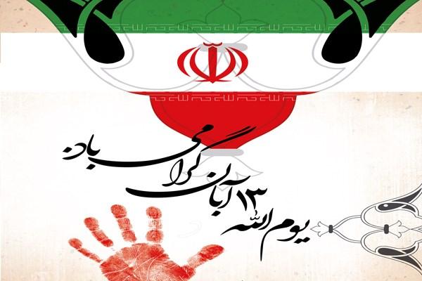 پیام دعوت رئیس شورای اسلامی شهر بندرلنگه برای حضور گسترده در راهپیمایی ۱۳ آبان