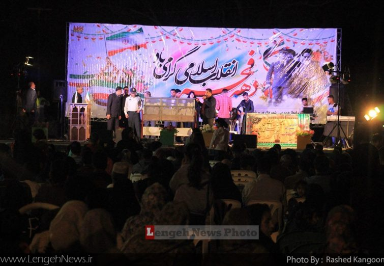برگزارى جشن بزرگ انقلاب در پارك زيباى خليج فارس توسط شهردارى و شوراى اسلامى شهر تاريخى بندرلنگه