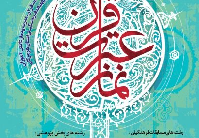 شمارش معکوس برای بزرگترین رویداد قرآنی آموزش وپرورش استان هرمزگان