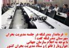 جلسه مدیریت بحران شهرستان بندرلنگه به ریاست علی نیکویی فرماندار با محوریت هجوم ملخ در سالن اجتماعات فرمانداری برگزار شد.