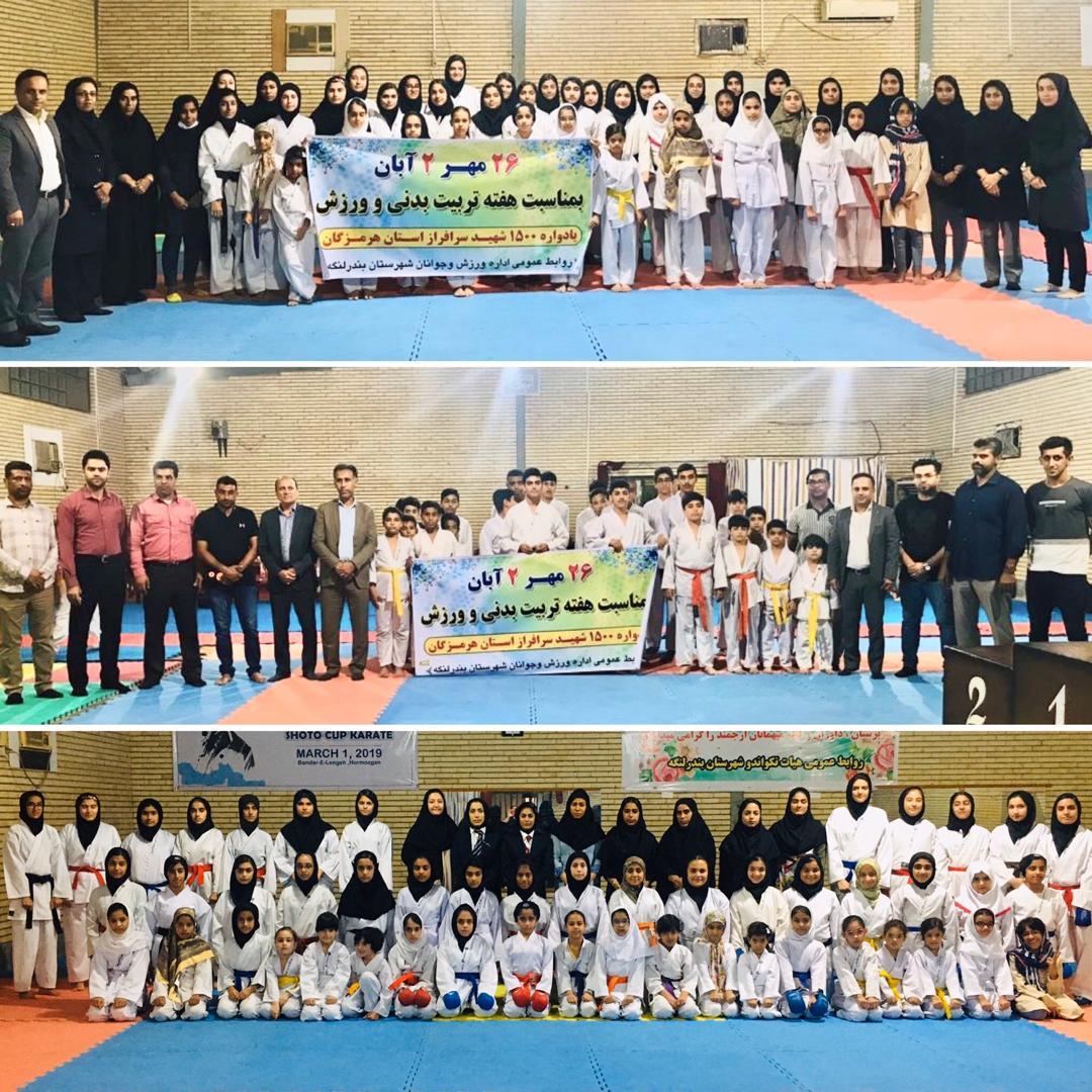 برگزاری مسابقات کاراته قهرمان قهرمانان شهرستان بندرلنگه به مناسبت هفته تربیت بدنی