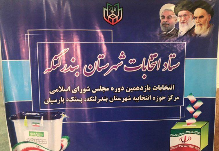 جمع داوطلبان یازدهمین دوره انتخابات مجلس شورای اسلامی در غرب هرمزگان در ششمین روز به ۲۳ نفر رسید.