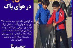 به مناسبت روز هوای پاک : پاکسازی ساحل پارک کوثر بندرلنگه توسط دانش آموزان