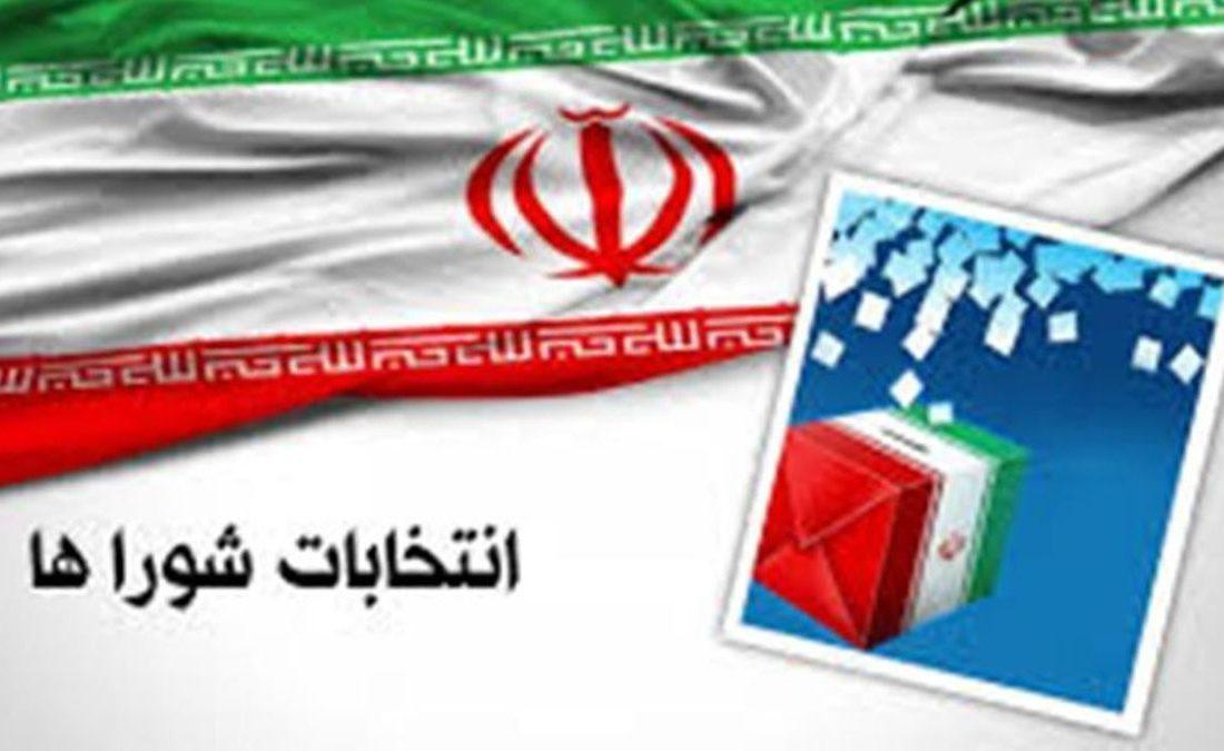 شنیده ها از بررسی صلاحیت های داوطلبان شوراهای اسلامی شهر در حوزه های شهری بندرلنگه