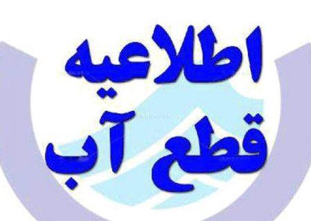اطلاعیه روابط عمومی امور آب و فاضلاب بندر لنگه