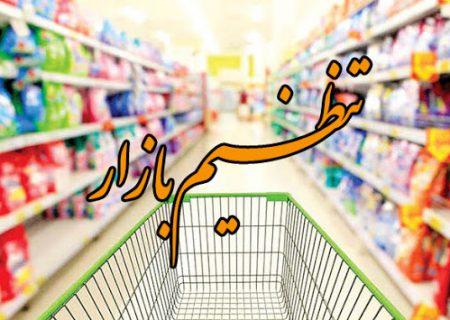 توزیع اقلام تنظیم بازار ویژه ماه مبارک رمضان از فردا در شهرستان بندرلنگه