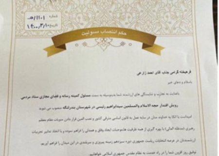 احمد زارعی مسئول کمیته رسانه و فضای مجازی ستاد سید ابراهیم رییسی در بندرلنگه شد
