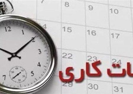 تغییر ساعت کاری ادارات و حذف تعطیلی پنجشنبه در هرمزگان
