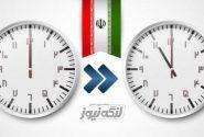 ساعت رسمی کشور تغییر می کند